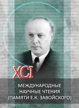 91_zavoyskiy-2