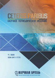 Ceteris-paribus