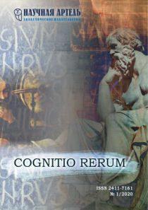 Cognitio-rerum