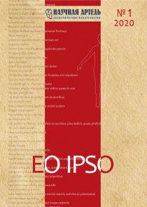 Eo-ipso