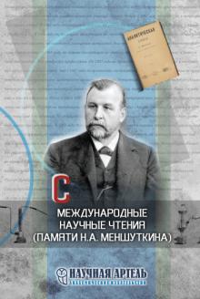100___PAMYATI-NA-Menshutkina-18_1