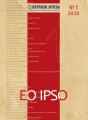 Eo-ipso-obl
