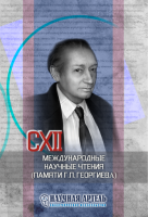 112-georgiev